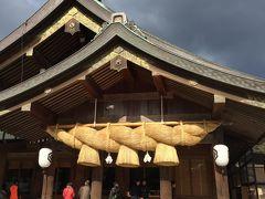 ご縁パワーを求めて出雲・松江の神社巡りと食べ歩き①出雲大社と日御碕神社