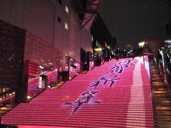 ☆2019平成最後の初詣・・のキャッチコピーに招かれて。*・。*・京都、奈良、大阪。そして、伊勢へ・・③
