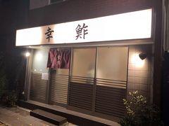 蔵前発の優良鮨店「幸鮓」~江戸前寿司の醍醐味をリーズナブルに堪能できる下町の名店~