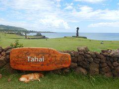 チリ・イースター島5泊9日②イースター島(プナ・パウ、アフ・アキビ、タハイ儀式村)
