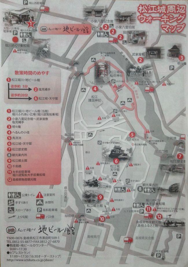 所用で松江に行った。<br />1時間で、松江の何をみようかな。<br />国宝松江城に行く、小泉八雲の旧居や武家屋敷を歩く、お堀を遊覧船で一周する。3択の中から選んだのは、(遊覧船での)堀川めぐり。<br />