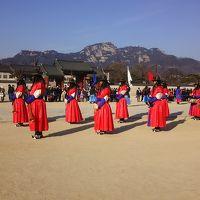 真冬のソウル~最終日  景福宮の交代式ははずせない!