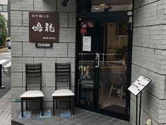 大塚発の優良ラーメン店「創作麺工房 鳴龍」~世界で2番目にミシュランの星を獲得したラーメン店。ミシュランガイドが大絶賛した看板メニューの担担麺は唯一無二の味~