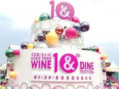 スターアライアンス ビジネスクラスで行く3週間で世界一周(48)「香港2日目 WINE & DINE FESTIVAL」