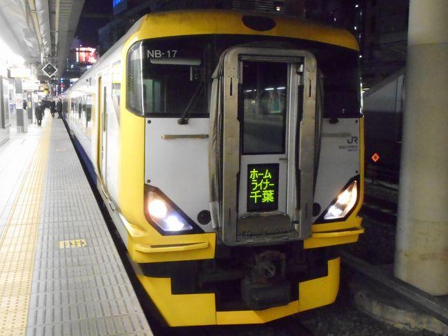 2019年3月のダイヤ改正で廃止になる「ホームライナー千葉5号」に乗ってきました。