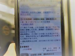 神戸へちょっとした応援に、ついでに姫路と京都。④歓呼のあとは運転見合わせに合う!翌日の京都は雨!!