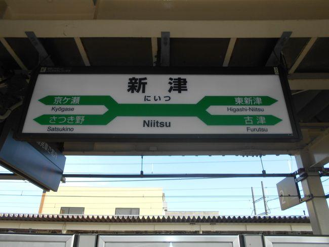 青春18きっぷで、正月休み明けに関西に行き4枚使うので、<br />余る1枚で5枚分の11,850円乗って、元を取ってしまう旅を計画。<br /><br />東京から東北本線経由郡山から磐越西線で新津へ。<br />さらに信越本線、上越線、高崎線経由で戻る、一日乗り詰めの旅です。<br /><br />東京区内~郡山~新津~大宮で現金なら10,150円、大宮~池袋390円で、<br />頑張ったが10,540円で、余る1枚で元は取れなかった。残念。<br /><br />表紙の写真は、信越線新津駅ホームの行先表示板で、4方向を指し珍しい。<br /><br />左下の「さつき野」が西に向かう信越線の新潟方向で、<br />右下の「古津」が南に向かう信越線の長岡方向。<br /><br />左上の「京ヶ瀬」は北に向かう羽越線の新発田方向で、<br />右上の「東新津」が東に向かう磐越西線の会津若松方向。<br /><br />この日は、右上(東)から来て、右下(南)方向に抜けたことになる。<br /><br />磐越西線は上越線が開通前は東京~新潟のメインルートだったという大昔はともかく、昭和30年代に中学生のときに、新潟市から1日がかりで東京に帰った思い出の線区で、懐かしかった。<br /><br />なお、乗った車両等に関しても触れるようにしたが、車両形式・設備などは専門外なので、誤りがあればご容赦ください。