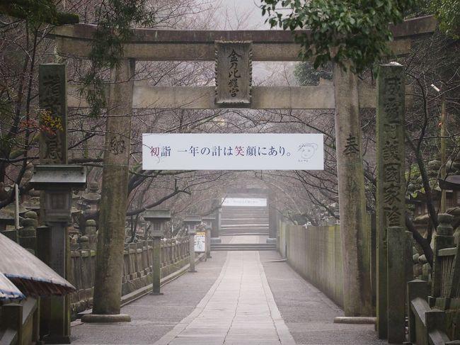 【RUN旅】霧がかった金刀比羅詣で&山越うどん(2012年)香川丸亀国際ハーフマラソン