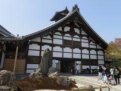 2018春、京都の花の名所巡り(7/15):3月31日(7):嵐山と天龍寺(3):庫裏、鬼瓦、式台、方丈扁額、庭桜、曹源池庭園、躑躅