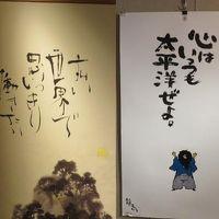【復刻】新年の四国(13)龍馬の生まれたまち記念館へ路線バスで
