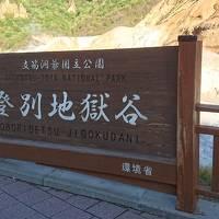 北海道の温泉地と言えば『登別温泉』