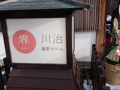川治温泉に行きました。「星野リゾートで贅沢に過ごす年末年始」(2018.12~2019.01 星野リゾート界川治) part2