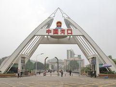 146.年末中国&越南 Part 1 日本から飛行機と電車と乗り継ぎ、徒歩で国境を超え、さらにバスで目指したサパ。