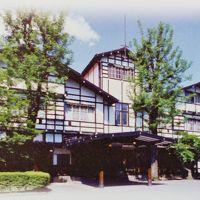 冬の軽井沢あそび(2) ジョン・レノンが愛したクラシックホテル『万平ホテル』へ