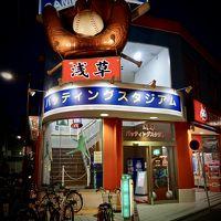 リッチモンドホテルに泊まって、浅草六区を徘徊すー洋食ヨシカミ・捕鯨船・浅草寺ー(浅草六区/浅草)