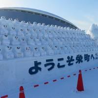 1泊2日冬の札幌2019(北海道神宮・円山動物園・さっぽろ雪まつり雪像制作見学・つどーむ会場)