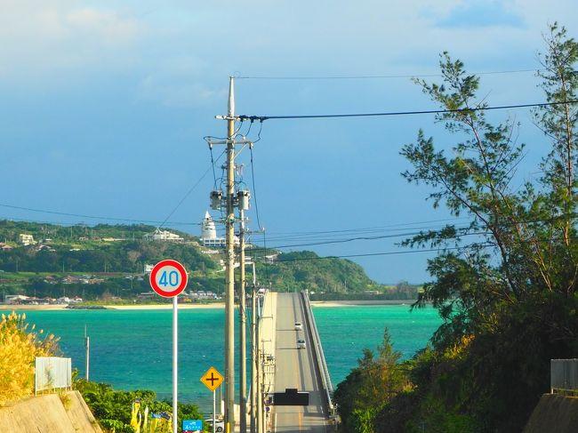 12月初旬…4トラベルさんで・・・<br />  忙しい日常から離れてのんびりとした時間が過ごせる沖縄の島々。 <br />  ^^^^^^^^^^^^^^^^^^^^^^^^^^^^^^^^^^^^^^^^^<br />          島旅の魅力に触れてみませんか?        <br />       ▼ 「島旅体験レポーター」を大募集! ▼<br /><沖縄の島旅を体験し、フォートラベルの旅行記で体験レポートをしてくださるレポーター3名を募集します。&gt;<br /><br />なに!なに!沖縄離島好きな私♪なんて素晴らしい企画!!<br />これは応募しなくては((((o゚▽゚)o))) ♪<br /><br />ーーーーーなんと当選!!!-----<br />最終日の3日目~<br />昨日行く予定の渡名喜島へ行けなかったので今日は車で渡れる古宇利島へ行こ~う♪<br />
