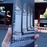 なんで、私が東大に。〈 0円 キャンパスツアー+444円 赤門ラーメン付きご近所散歩 〉