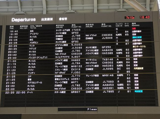 10月のある日、2月の連休を使い旅行に行きたいね、となりました。台湾やベトナム、いろいろ検討しましたが春節のアジアは避けよう、と。一度は旅行を諦めかけましたが、JALでホノルル行きが90000円で出ていました。HGVCの空きを見るとホクラニワイキキが空いています。夫婦二人で諸費用込で航空券が23万くらい。高いけど(いつもマイル利用なので)すっかり旅行モードになり諦めきれない、JALでこの値段ならいいのではないか、冬のボーナスもアテにして決めました!<br />2月6日出発、4泊6日でさくさくと予約しました。<br />ということで、ハワイ行ってきます!<br /><br />タイトルを11回目と表記してしまいましたが、10回目の間違いでした。訂正しお詫びいたします。<br />今年の10月の旅行の予定を先にたてていたので、11回目と勘違いしていました。。。<br />