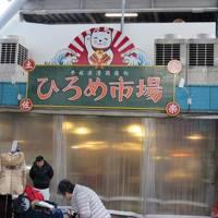 【復刻】新年の四国(15)ひろめ市場、とさでん、はりまや橋