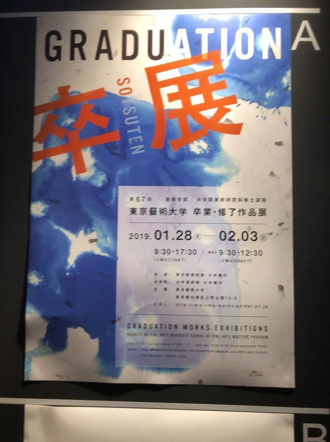朝6時の新幹線にのり上野へ。<br />第67回東京藝術大学卒業修了作品展を見に来ました。<br />毎年楽しみしている展覧会<br />今年はどんな作品に出会えるでしょうか!