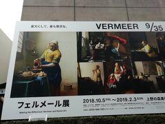 ひとり旅☆東京&横浜 ●一年頑張った自分へのご褒美♪フェルメールに癒され、第九に感動するひとり旅★