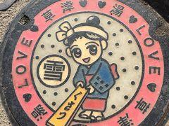 夫婦でのんびり草津旅行①