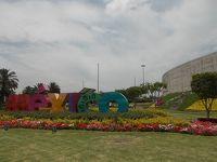 2017 夏 エクアドル、メキシコと台北(少々)旅� ちょいメキシコシティぶらり街歩き