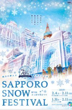 2019 さっぽろ雪祭り 1日目