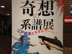 東京都美術館 2019.2.9