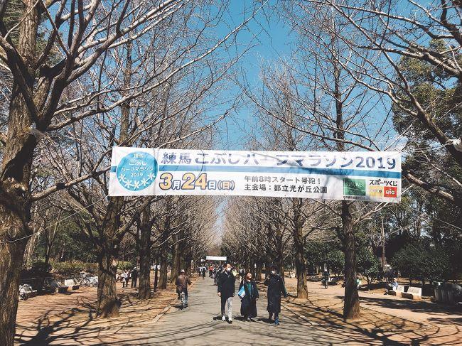 2019年3月 練馬こぶしハーフマラソン2019