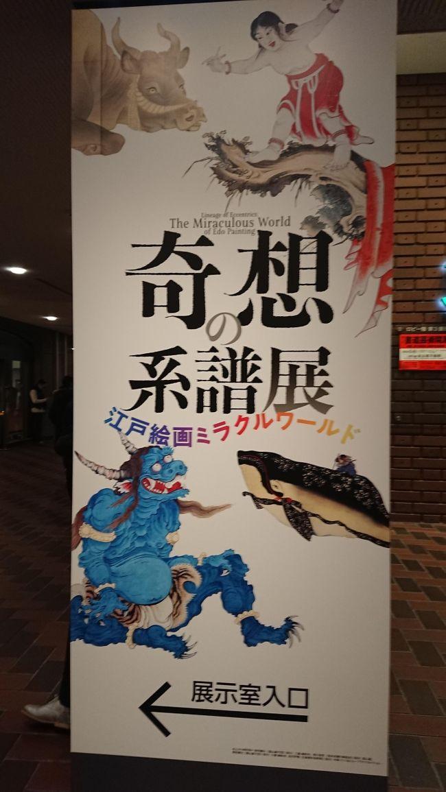 大雪予報の中、公開初日の東京美術館「奇想の系譜展」を見に行った。<br />