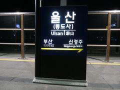韓国60回目 ~ 慶尚道・ウルサンへ 観光なしの弾丸日帰り ~