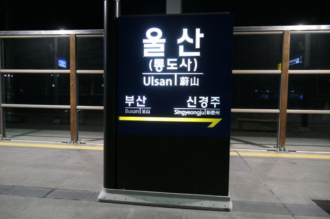 JALのHPで特典席を見つけ、急きょ決めた渡韓<br />金浦到着後、仁川市のロケ地巡りをしていると、<br />SNSで気になる情報を目にしてしまい、日帰りウルサンを決行<br /><br />naverで KTXの時間を調べ急いでソウル駅へ<br />バタバタの日帰りウルサンでしたが、<br />今回の特典席といい、やはり行くべき旅だったんだと 大満足!!<br /><br />ーウルサンー<br />韓国東南端に位置する蔚山(ウルサン)広域市<br />韓国7大都市の一つ<br />韓国を代表する自動車メーカー・現代(ヒョンデ)グループの工場や施設が多数ある<br />韓国屈指の産業地帯とも呼ばれている<br />