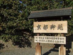 京都ぶらぶらお散歩~京都御苑とその周辺