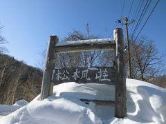 地底湖を彷彿させる岩に囲まれた青白い露天風呂   松川温泉 松楓荘