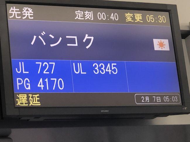 31/2/6の22:55集合、2/7深夜0:55関西空港発バンコク行きの日本航空JL727便に搭乗予定でしたが、『修理箇所が見つかったので出発が遅れます、1時にアナウンスします。』とのアナウンスがあり、がっくりきました。<br />その後、パン1個とジュースを一人ずつのチケットに印を書き込んで配給されました。<br />しばらくして、CAさんが全員飛行機から手荷物を引っ張りながら降りてきたので、いやな予感が膨らみました。<br />待ちに待った、深夜1時のアナウンスで、修理に5時まで掛かる、と聞いて不安が広がりました。<br />そんな応急修理の飛行機で大丈夫なのか?出発は何時になるのか?予約していたツアーのキャンセルの連絡も深夜だからどうするの?とかいろいろ心配事が浮かんできました。<br />台風や不可抗力による遅延はやむを得ませんが、整備不良による修理のための遅延は、JALの責任です。<br />航空機のチケット購入時の規約は分かりませんが、何らかの責任はとって貰いたいと思います。<br />旅行社のHISにも何らかの折衝を期待していますが、帰ってからも疲労困憊で、イライラした気分です。