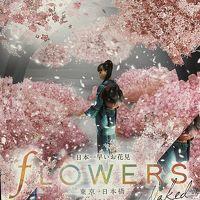 日本一早いお花見 『fLOWERS 東京日本橋2019』〜吉祥寺へ