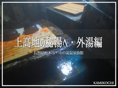 上高地の秘湯へ・外湯編