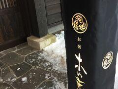 草津温泉 お宿木の葉へ!軽井沢~草津間の送迎が嬉しい!