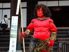 京都の節分祭めぐり!2019年