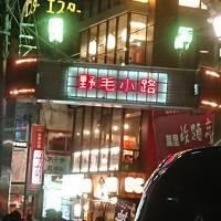 関東遠征2019 横浜・東京で遊び回ろう♪ ☆ vol.1