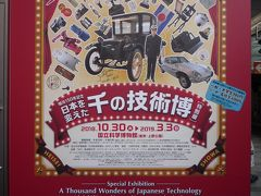 日本を変えた千の技術博