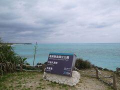 与論島 かつて日本最南端だった島 1泊2日