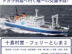悪天候に振り回された離島航路旅・その5.〔祝〕新造船就航 十島村営「フェリーとしま2」乗船記(鹿児島~宝島)往路3。
