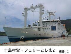 悪天候に振り回された離島航路旅・その7.〔祝〕新造船就航 十島村営「フェリーとしま2」乗船記(宝島~鹿児島)復路2。