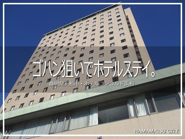 ゴハン狙いでホテルステイ。 ホテルコンコルド浜松