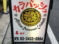 浜松町発のアフリカ料理店「カラバッシュ」~東京では珍しい未知の大陸の料理を専門に扱う人気店~