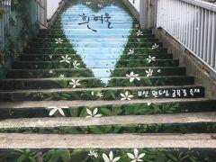 雨女ひとり旅★初釜山でフォギーな甘川文化村&ヒンヨウル文化村2