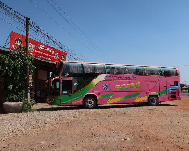 2019年の冬、正味4日間の短い日程でカンボジアに行ってきました。カンボジアは初入国で、普通なら世界遺産、アンコール・ワットに行くところです。しかし今回は敢えてパス。カンボジア王室鉄道に乗ってビーチリゾートの街、シアヌークビルへ。ビーチでのんびり、バカンスを体験してみました。<br /><br />【旅行記】<br />vol.1 一路プノンペンヘ https://4travel.jp/travelogue/11458136<br />vol.2 シアヌークビルへの鉄路 https://4travel.jp/travelogue/11458277<br />vol.3 シアヌークビルでプチバカンス https://4travel.jp/travelogue/11458279<br />vol.4 安くて速くて快適なバスの旅 (本編)<br /><br />【旅程】<br />・2月8日 成田10:50発(NH817)プノンペン15:40着<プノンペン泊><br />・2月9日 プノンペン駅(王室鉄道)シアヌークビル駅 <シアヌークビル泊> <br />・2月10日 シアヌークビル滞在<シアヌークビル泊><br />○2月11日 シアヌークビル(バス)プノンペン・王宮他、プノンペン22:50発(NH818)<機中泊><br />○2月12日 6:30成田着<br /><br />【主な費用】<br />・航空運賃等(OKJ/TYO/PNH/TYO/OKJ)84,780円<br />・宿泊代 ホテルジングプノンペン 1泊24.79USD、Chez Paou Sea Side 2泊36USD<br /><br />【為替レート(参考)】<br />・1USD=112円=4,000リエル <br />カンボジアではUSD(米ドル)が一般的に流通、今回の旅では現地通貨への両替は行いませんでした。